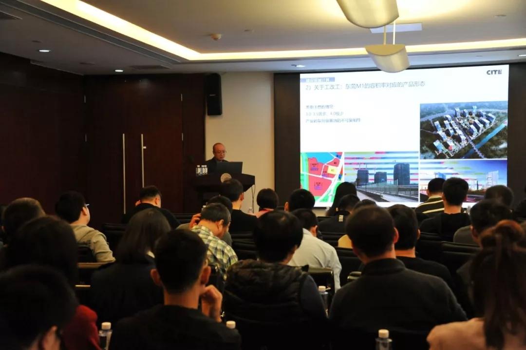 东莞市城市更新规划管控要点解读课程精彩回顾